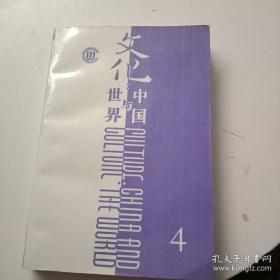 文化:中国与世界(4)(文艺复兴时期的罗马教廷;克尔凯戈尔手札十则等14篇文章)