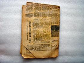 云南日报,1976年,反击苏联对英国保守党领导人的攻击