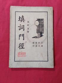 民国28年:无师自习、填词门径(全一册)