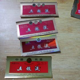 五粮液酒标(样标4张合售)