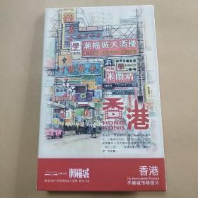 香港手绘城市明信片(全套10枚)