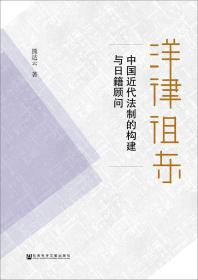 洋律徂东:中国近代法制的构建与日籍顾问