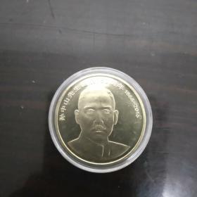 孙中山先生诞生150周年