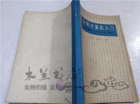 简明计算机入门 (日) 马目洋一 国防工业出版社 1979年9月 大32开平装