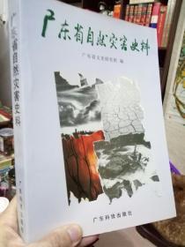 广东省自然灾害史料