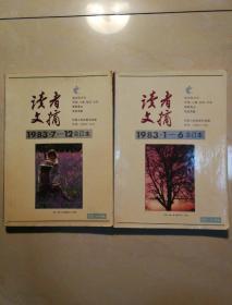 读者文摘1983.1一6合订本,1983.7一12合订本,共两册全!两册合售35元!!!