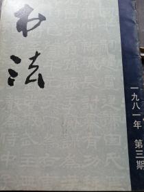 书法1981-3