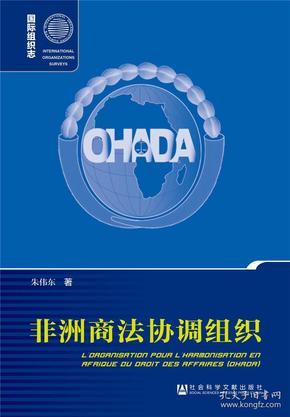 非洲商法协调组织
