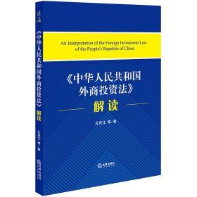 正版二手二手 《中华人民共和国外商投资法》解读 孔庆江 著 法律出版社有笔记