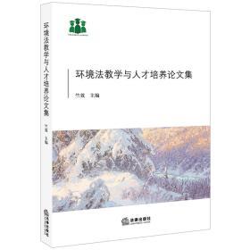 环境法教学与人才培养论文集