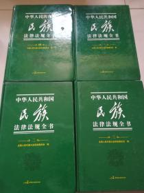 中华人民共和国民族法律法规全书【精装全四册】
