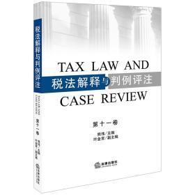 税法解释与判例评注(第十一卷)