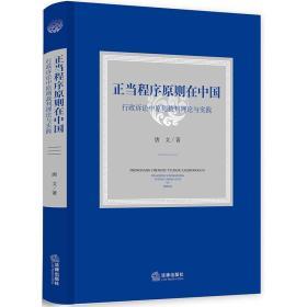 正当程序原则在中国:行政诉讼中原则裁判理论与实践