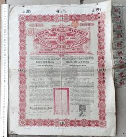 股票债卷类-----1898年清朝政府和英德续借债卷(A25英镑/息票10张)028227号