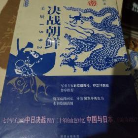 壬辰1592:决战朝鲜
