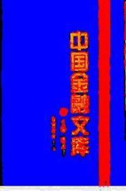 中国金融文库.第一分册---[ID:562321][%#151F3%#]