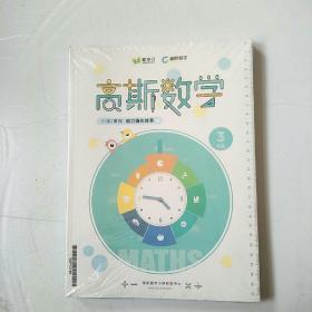 高斯数学课本 3年级 小学/暑假 能力强化体系【全新未开封】