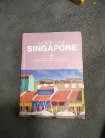祕密新加坡