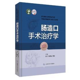 肠造口手术治疗学(精装)