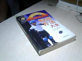 中国学生解题方法大全系列:小学奥数解题方法大全