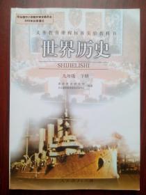 初中世界历史九年级下册,初中世界历史2008年2版,初中历史9年级下册
