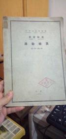 中华人民共和国 国家标准 滚动轴承 GB271----310--64(内页尚可)