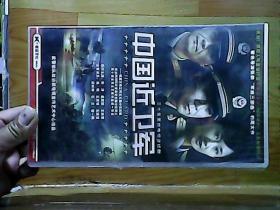 三十集军旅电视连续剧《中国近卫军》15碟装DVD