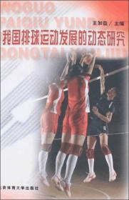 我国排球运动发展的动态研究