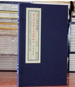 子部珍本备要第060种:蒋大鸿家传天星选择秘旨(一函一册)  1D07c
