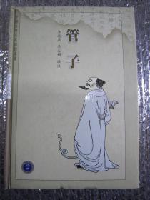 管子-中国古典名著译注丛书(库存正版新书)