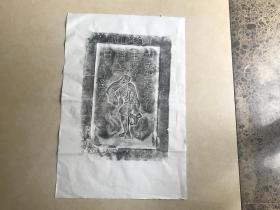 古砚拓片一张。52x35厘米
