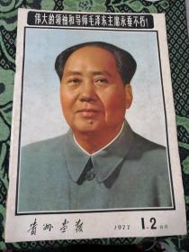 伟大的领袖和导师毛泽东主席永垂不朽!贵州画报1977.1.2合刊(8开,大缺本)