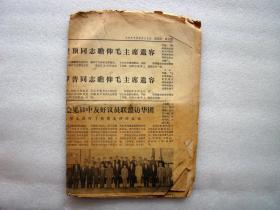 解放军报,1977年。毛主席的丰功伟绩永垂不朽
