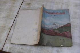 我们的康藏高原(平装28开  1956年6月1版1印  印数36千册  有描述有清晰书影供参考)