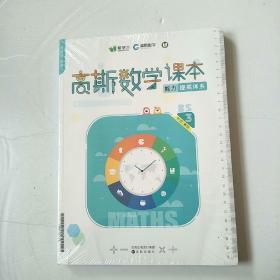 高斯数学课本 3年级暑假 能力提高体系【全新未开封】