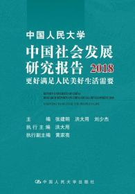 中国人民大学中国社会发展研究报告2018:更好满足人民美好生活需要