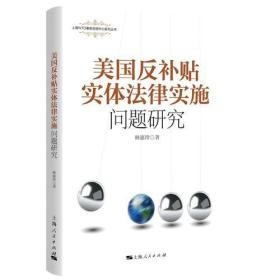 美国反补贴实体法律及实施问题研究(上海WTO事务咨询中心系列丛书)