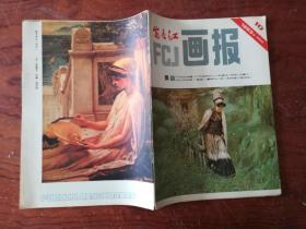 【富春江畫報(1983年第10期)16開