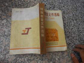 特殊教育文件选编1990-1995