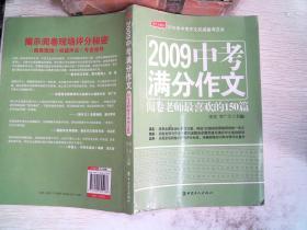 2009中考满分作文:阅卷老师最喜欢的150篇