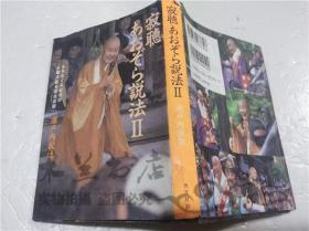 原版日本日文书 寂聴 あおぞら说法Ⅱ 濑户内寂聴 株式会社光文社 2003年3月 32开硬精装