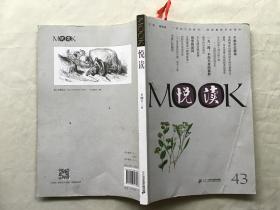 悦读MOOK 第四十三卷