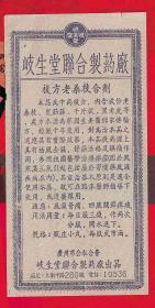 (复方老桑枝合剂.-----广州公私合营..歧生堂联合制药厂出品)一张。品如图。