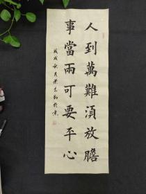 【保真】田英章入室弟子叶克勤对联:人到万难须放胆;事当两可要平心