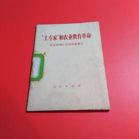 """""""土专家""""和农业教育革命(江苏省靖江县的调查报告)(1版1印)"""