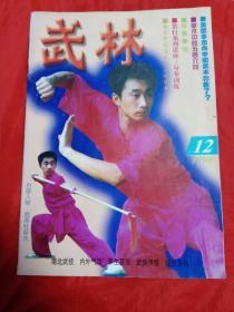 武林1998年第12期