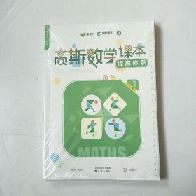 高斯数学课本 提高体系 1年级暑假【全新未开封】