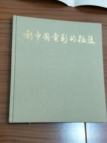 《新中国电影的摇篮》。名人收藏。发行量极少。