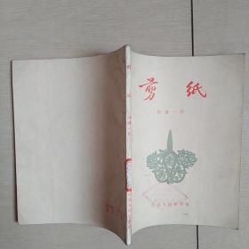 剪纸(画册)1956年初版