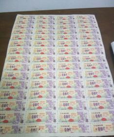 江苏省布票带语录共60小张8张打洞的